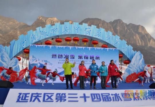 2019北京延庆第三十四届冰雪欢乐季正式启动