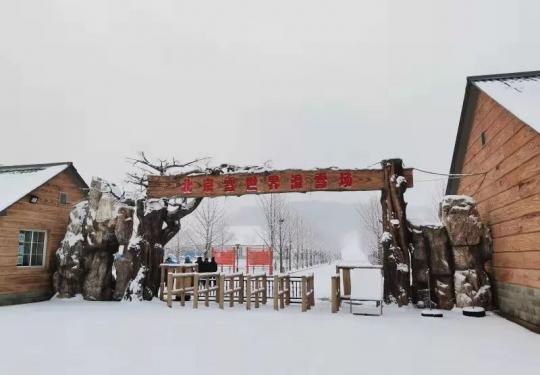 【昌平·滑雪冰雪】雪世界滑雪场,平时仅68元抢原价260元的超值单人全天滑雪票!周末仅需88元抢原价280元的单人超值全天滑雪票!滑雪好去处——北京雪世界滑雪场!