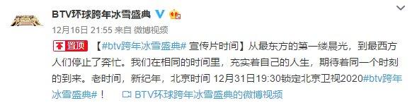 2020北京卫视跨年演唱会嘉宾阵容名单大盘点(持续更新)
