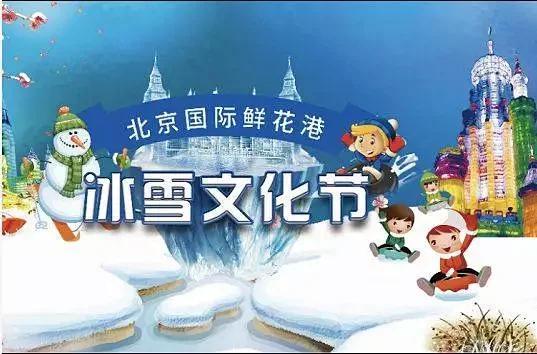 【顺义·冰雪】1元团购北京国际鲜花港冰雪文化节两大一小家庭票,周末节假日通用