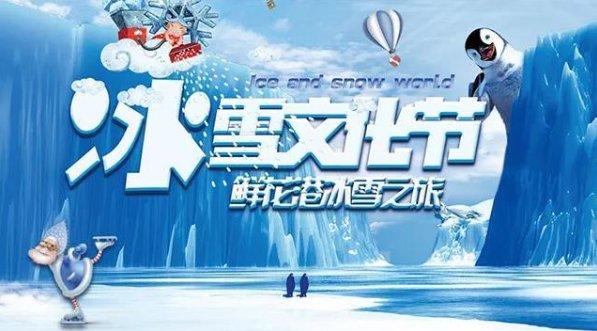 2019—2020北京国际鲜花港冰雪文化节时间(开始时间+结束时间)