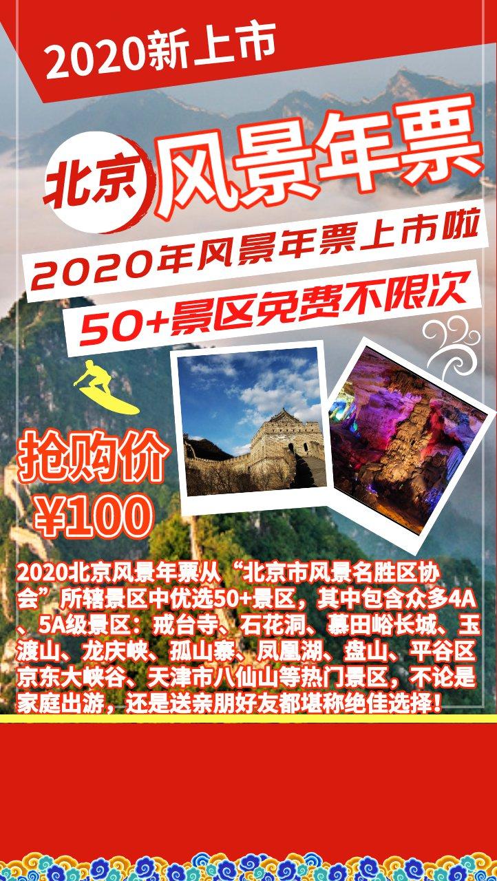 2020北京风景年票官网(附景点目录及购买入口)[墙根网]