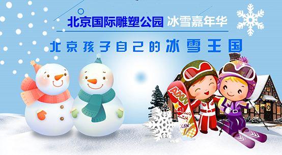 【石景山·冰雪】北京国际雕塑公园冰雪,戏雪、滑冰、亲子、游乐,所含项目当日不限次游玩~