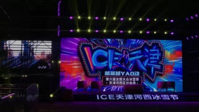 2019-2020天津冰雪嘉年华活动信息汇总(持续更新)