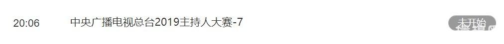 2019央视主持人大赛第七期播出时间(直播时间+重播时间)[墙根网]