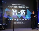 """2019第十六届海淀文化季,智·造""""海图北馆科技奇幻夜""""开幕"""