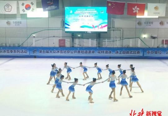 第五届大众冰雪北京公开赛正式启动 将持续至2020年2月