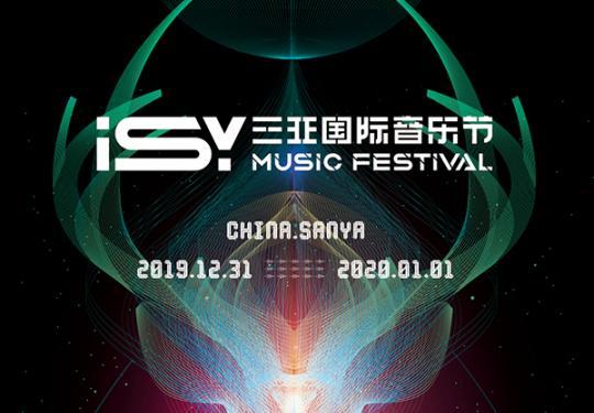 2019-2020第三届isy三亚国际电音节全阵容名单+演出时间表
