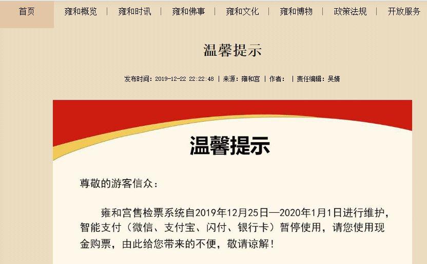 2019-2020北京雍和宫门票智能支付暂停使用通知