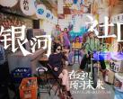 2019-2020北京银河社区沉浸式体验活动空间(时间+地点+详情)