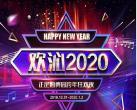 2019-2020河北正定园博园跨年狂欢夜门票、时间地点、阵容及精彩玩法