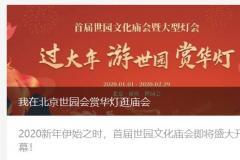 2020首届世园文化庙会暨大型灯会(时间+地点+活动内容)