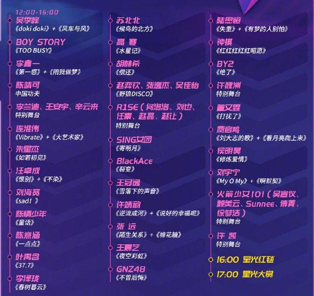 2019腾讯视频闪耀星光日doki人气舞台节目单一览[墙根网]