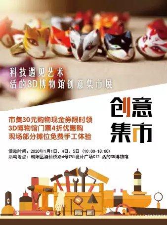 2020北京活的3D博物馆元旦创意市集攻略(时间+门票)