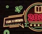 2020北京活的3D博物馆元旦跨年嘉年华攻略(时间+门票)
