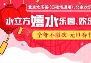 2020北京亲子年票尊享版景区名录(水立方嬉水乐园、欢乐水魔方水上乐园不限次畅玩)