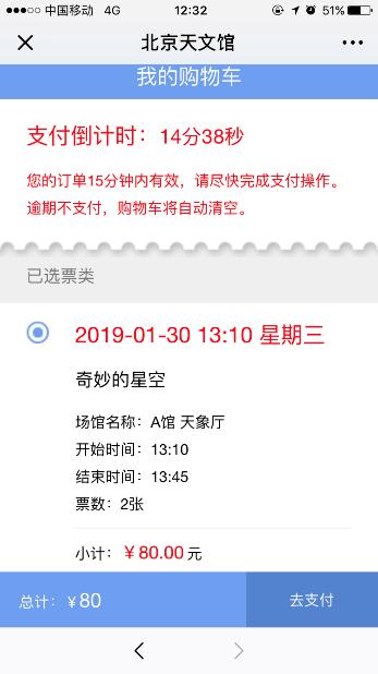 北京天文馆31日举办迎新年活动 700张活动票须预购(附购票攻略)[墙根网]