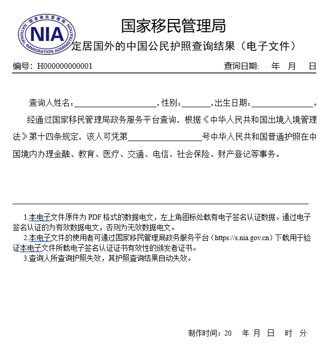 2019年12月31日起国家移民管理局开通华侨护照查询服务