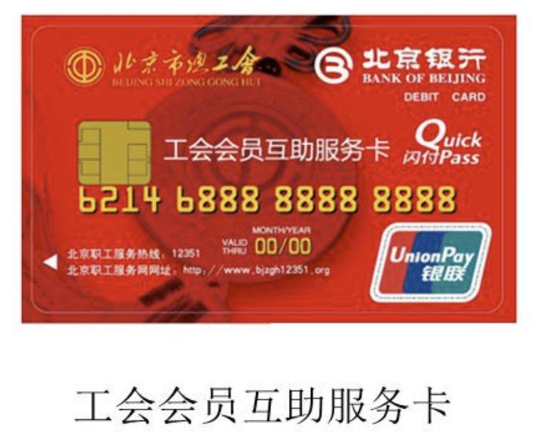 2020北京工会会员庙会门票免费领取时间地点及入口