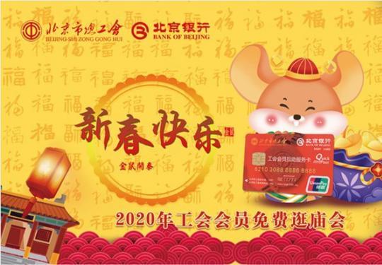 2020北京工会领取庙会门票时间(开始时间+结束时间)