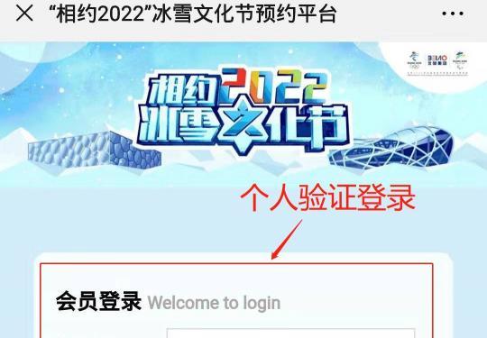 第二届相约2022冰雪文化节门票领取指南 附免费领票入口