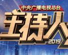2019央视主持人大赛第八期播出时间(直播时间+重播时间)