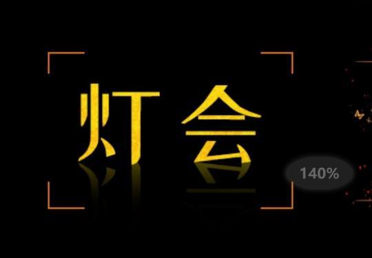 2020年春节北京灯会活动具体时间地点门票介绍