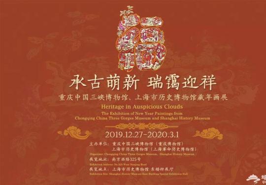 上海市历史博物馆藏年画展时间+地点+交通