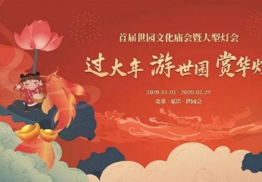 【延庆·灯会·庙会】世园会第一届北京世园会庙会灯会成人票、老年票、儿童票(电子票,需提前预约)