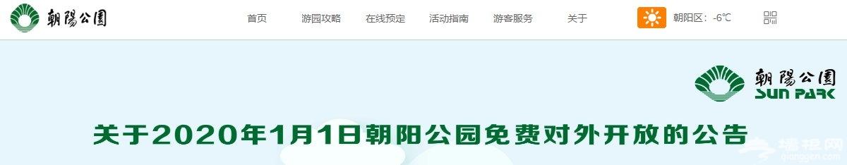 2020年1月1日元旦北京朝阳公园免费对外开放