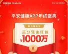新春送大禮,平安健康APP送出1000萬現金大紅包!