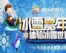 【丰台·冰雪】8.8元抢购!北京欢乐水魔方冰雪嘉年华,雪地旋转、儿童城堡、儿童蹦床~