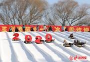 """玉渊潭公园冰雪季""""奔向2020"""",园内天然冰场静待冰层厚度达标"""
