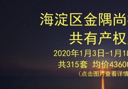 海淀区金隅尚林家园共有产权房申购时间(附申请网站)