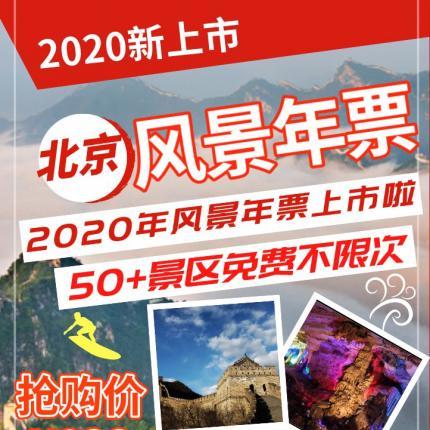 【实体卡包邮】2020年北京风景年票含石花洞、戒台寺、玉渡山、龙庆峡、孤山寨、慕田峪、盘山景区等50+景区不限次卡
