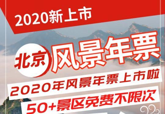 【实体卡包邮】2020年北京风景年票含石花洞、戒台寺、玉渡山、龙庆峡、孤山寨、慕田峪、盘山景、京东大峡谷区等50+景区不限次卡