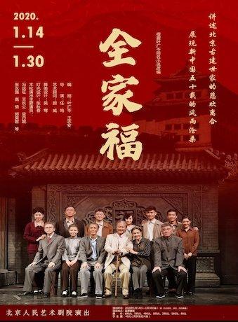 2020北京春節戲劇演出活動大盤點(話劇+喜?。? /></a></div> <div class=