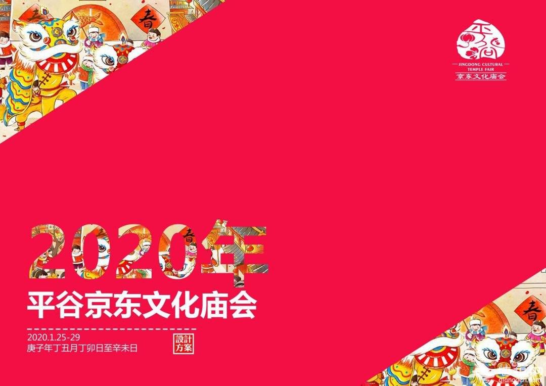 2020平谷京东文化庙会时间地址及精彩活动内容指南
