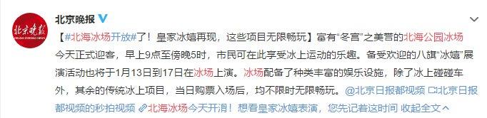 2020北京北海公园冰场攻略(开放时间+门票+地址交通)