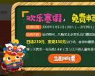 2020北京欢乐谷寒假免费游玩活动时间+对象