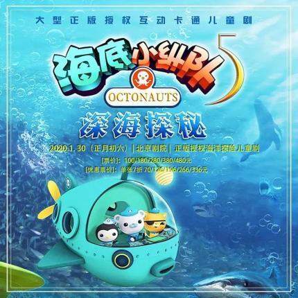 【现场取票】1.30 | 北京剧院 | 正版授权海洋探险儿童剧《海底小纵队5: 深海探秘》