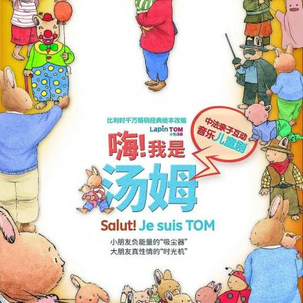 天桥剧场中法互动亲子剧《嗨!我小兔是汤姆》——北京站