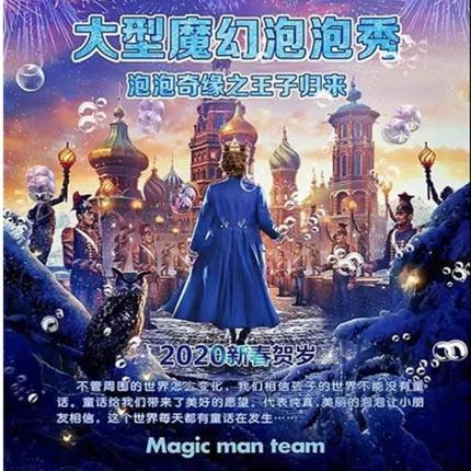 【现场取票】2020.1.28/29 | 华侨城大剧院 | 2020新春贺岁演出《大型魔幻泡泡秀-王子归来》