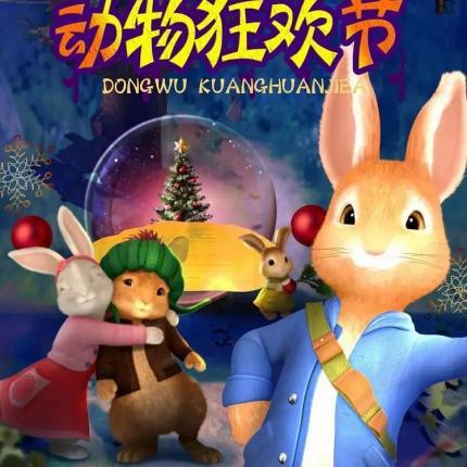 【现场取票】3.14/15华侨城大剧院欧美图画故事书的开山之作《比得兔之动物狂欢节》