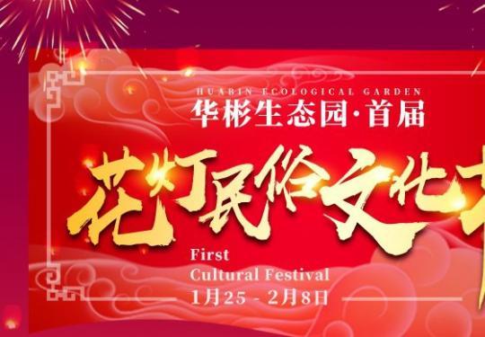 2020北京华彬生态园花灯民俗文化节(时间+门票+活动)