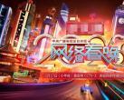 2020央视网络春晚节目单一览