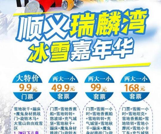 【顺义·冰雪】9.9元抢北京·顺义瑞麟湾冰雪嘉年华单人票、一大一小套票、两大一小套票