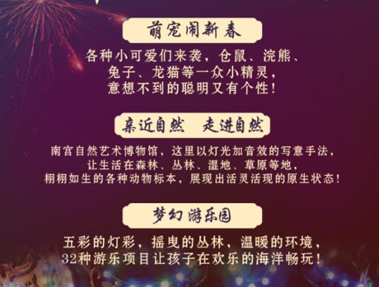 2020北京南宫植物园新春赏灯游园会(时间+门票+活动内容)
