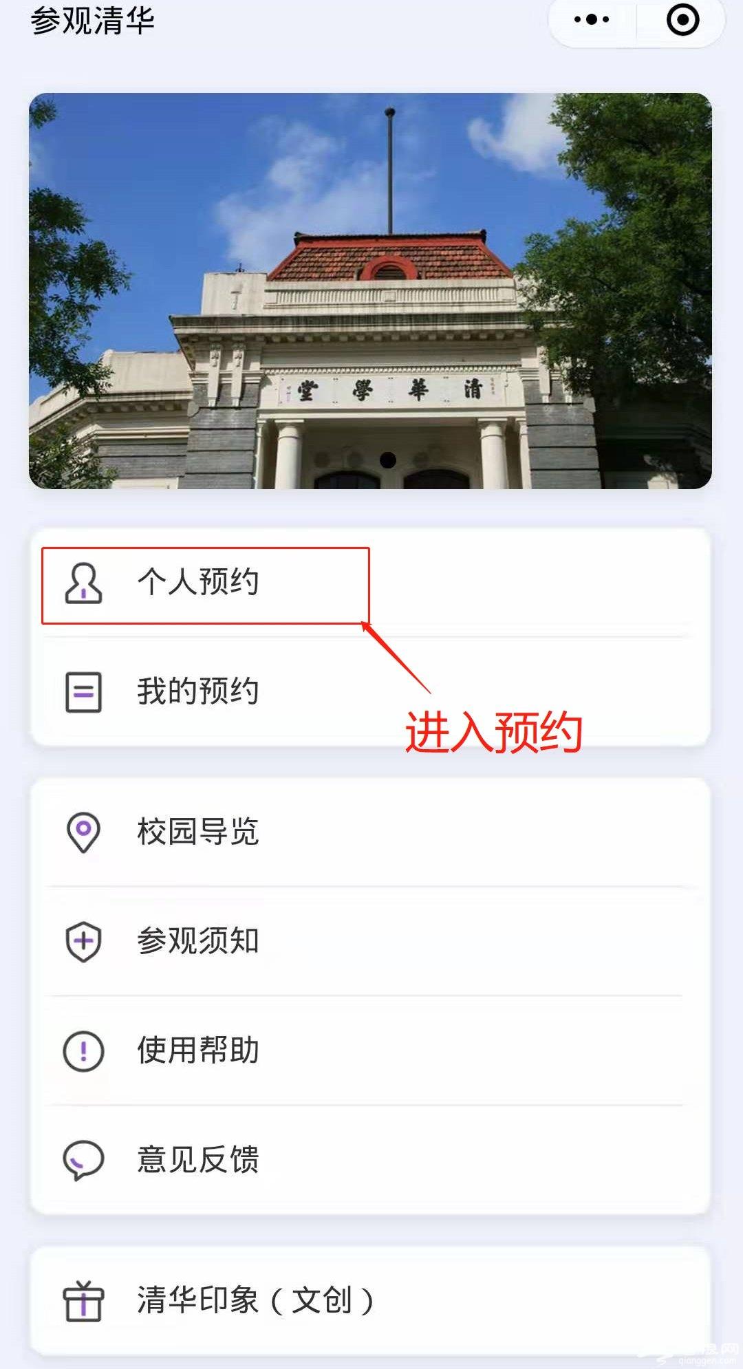 2020清华大学寒假参观预约攻略(开放时间+预约入口)