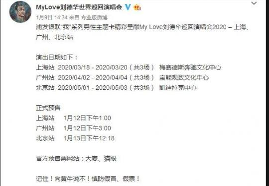 2020刘德华巡回演唱会北京站(时间+门票+地点)